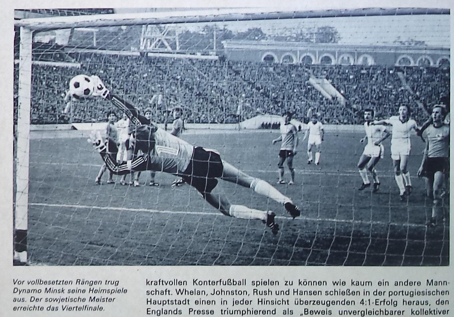 Динамо Мн (СССР) - Грассхоппер (Швейцария) 1:0