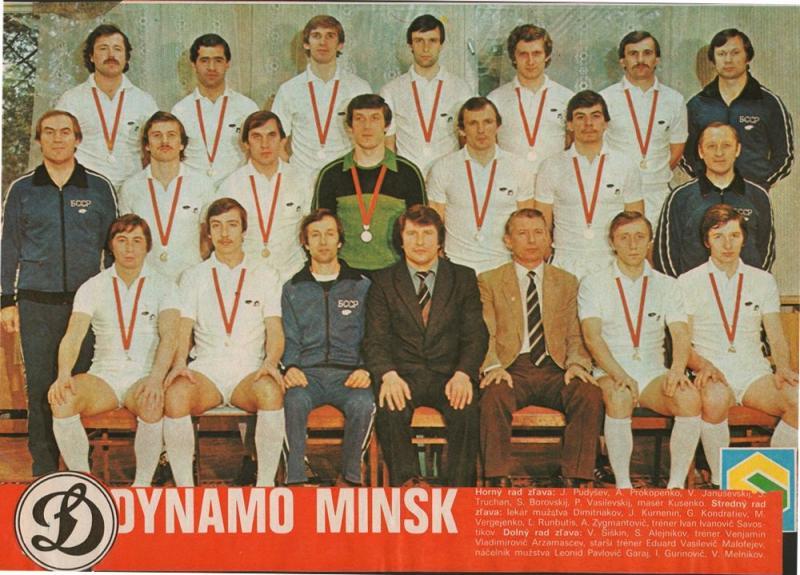 Динамо Мн (СССР) - Грассхоппер (Швейцария) 1:0. Нажмите, чтобы посмотреть истинный размер рисунка