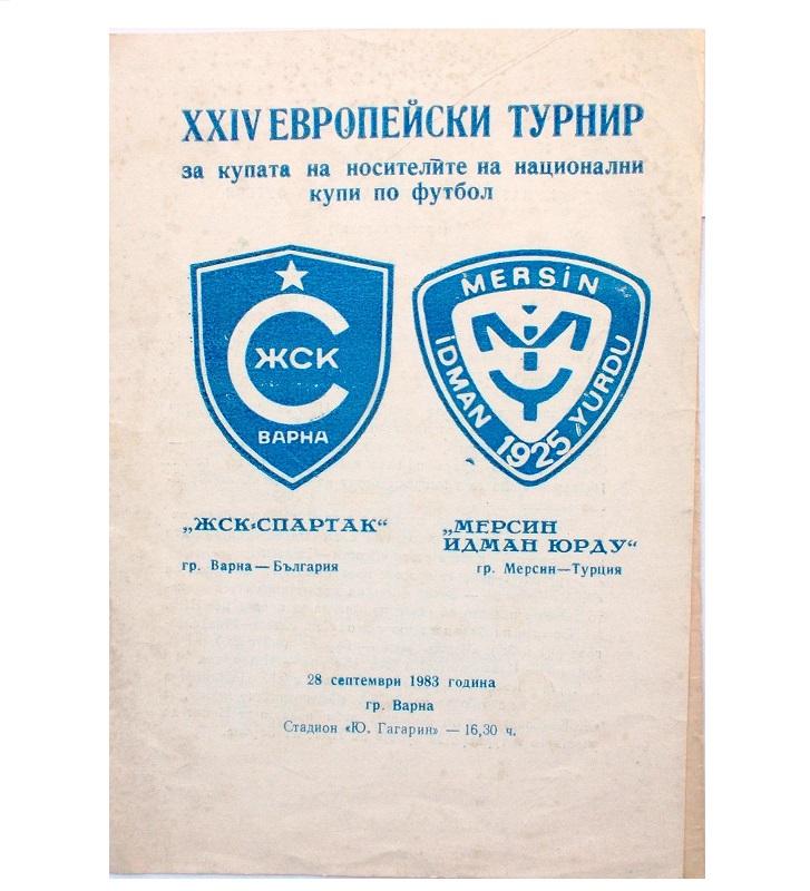 Спартак Варна (Болгария) - Мерсин Идманюрду (Турция) 1:0