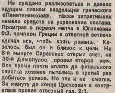 Панатинаикос (Греция) - Црвена Звезда (Югославия) 2:1