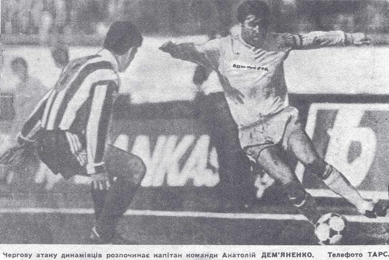 Бешикташ (Турция) - Динамо Киев (СССР) 0:5
