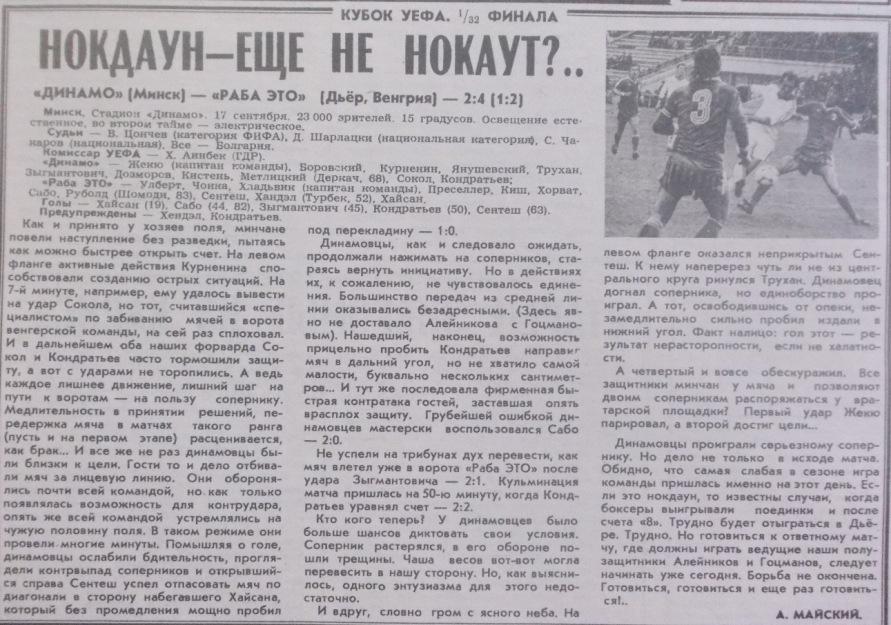 Динамо Мн (СССР) - Дьор (Венгрия) 2:4