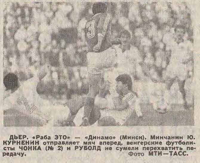 Дьор (Венгрия) - Динамо Мн (СССР) 0:1
