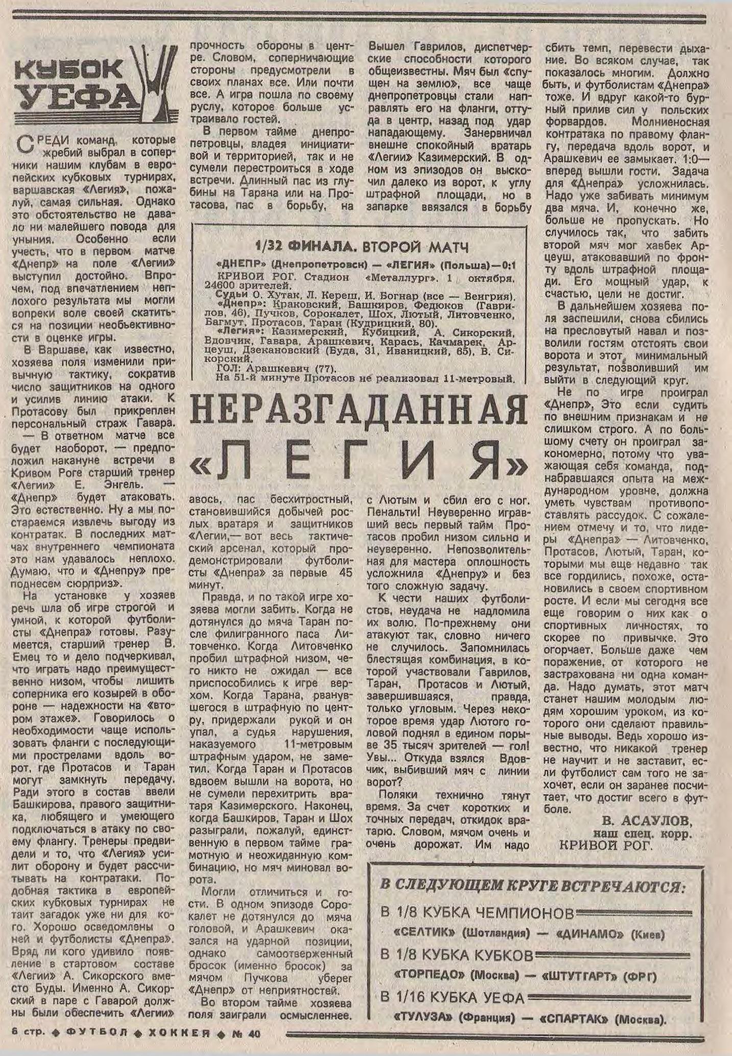 Днепр (СССР) - Легия (Польша) 0:1