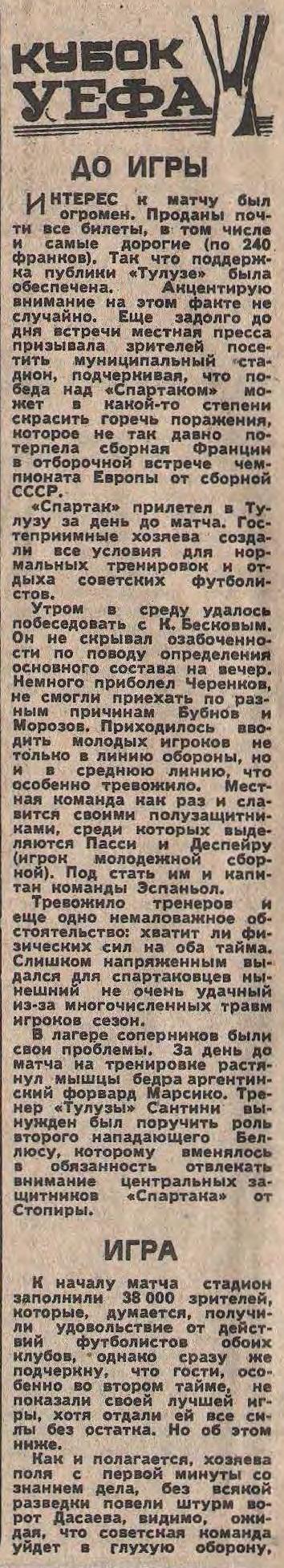Тулуза (Франция) - Спартак (СССР) 3:1