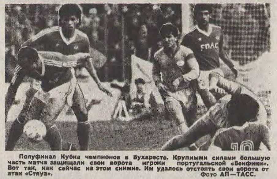 Стяуа (Румыния) - Бенфика (Португалия) 0:0