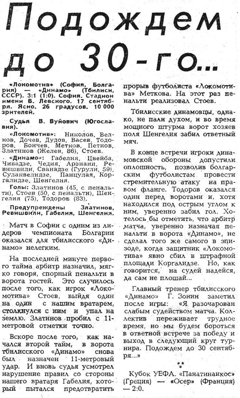 Локомотив София (Болгария) - Динамо Тб (СССР) 3:1