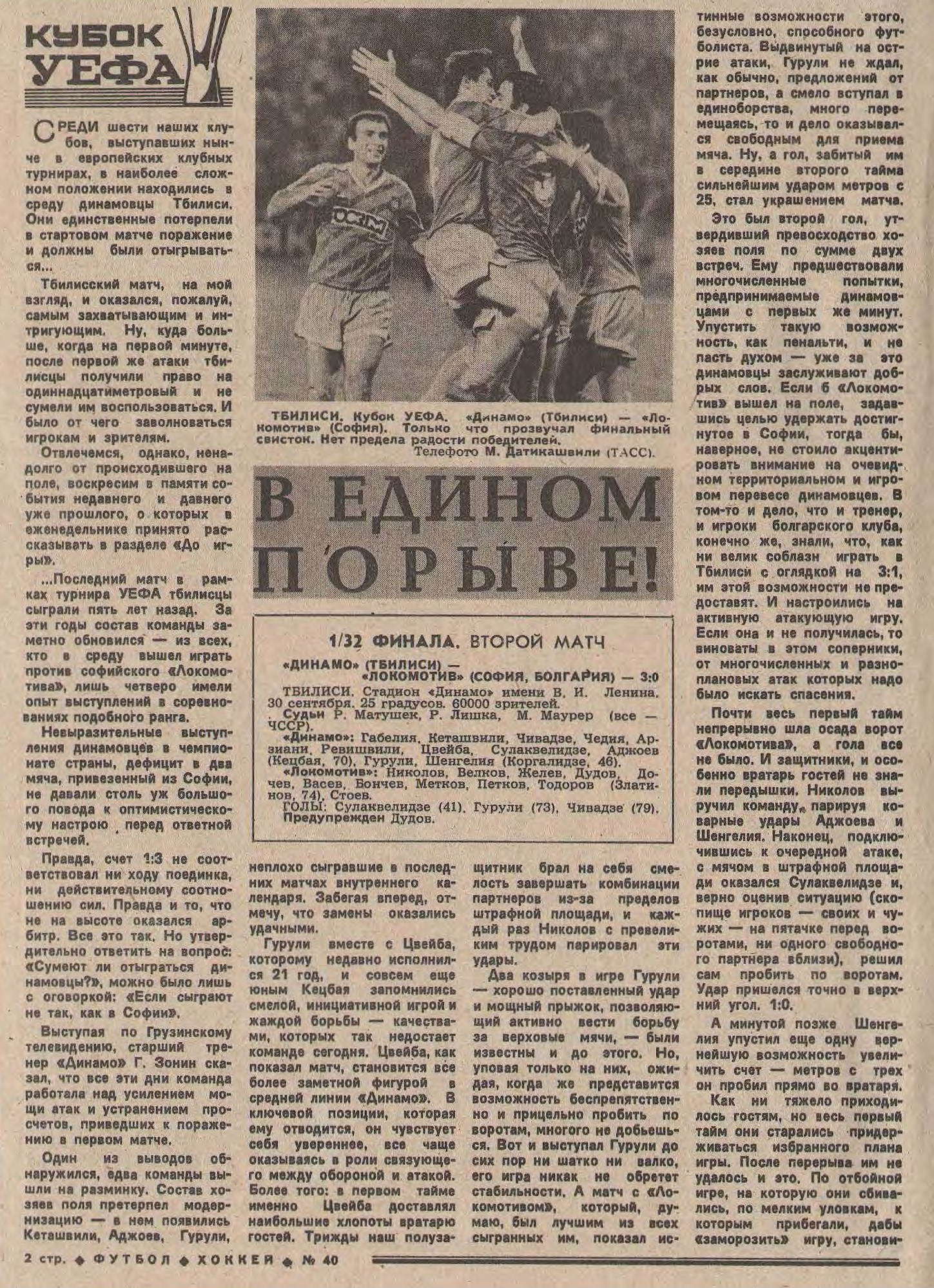 Динамо Тб (СССР) - Локомотив София (Болгария) 3:0
