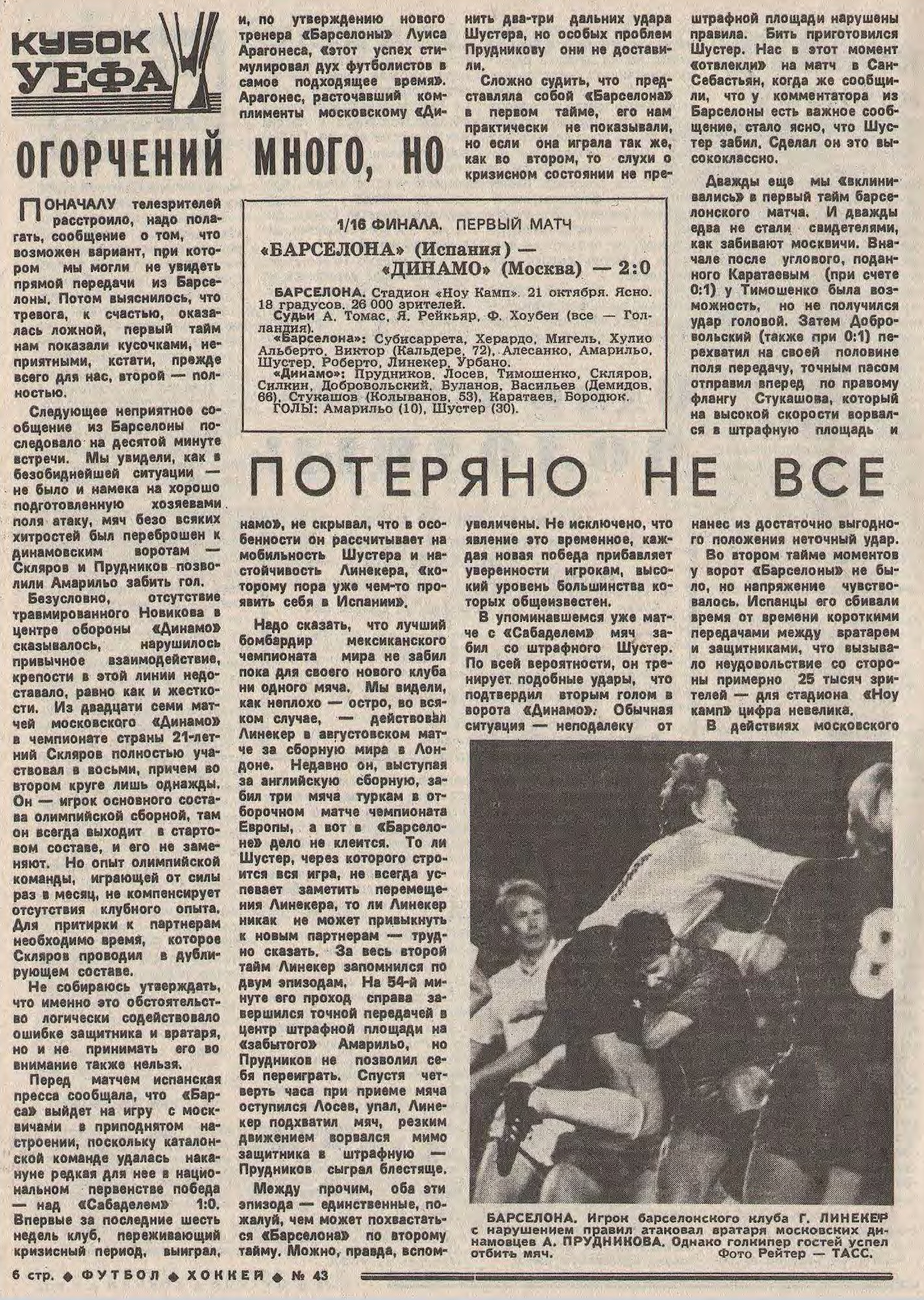 Барселона (Испания) - Динамо (СССР) 2:0