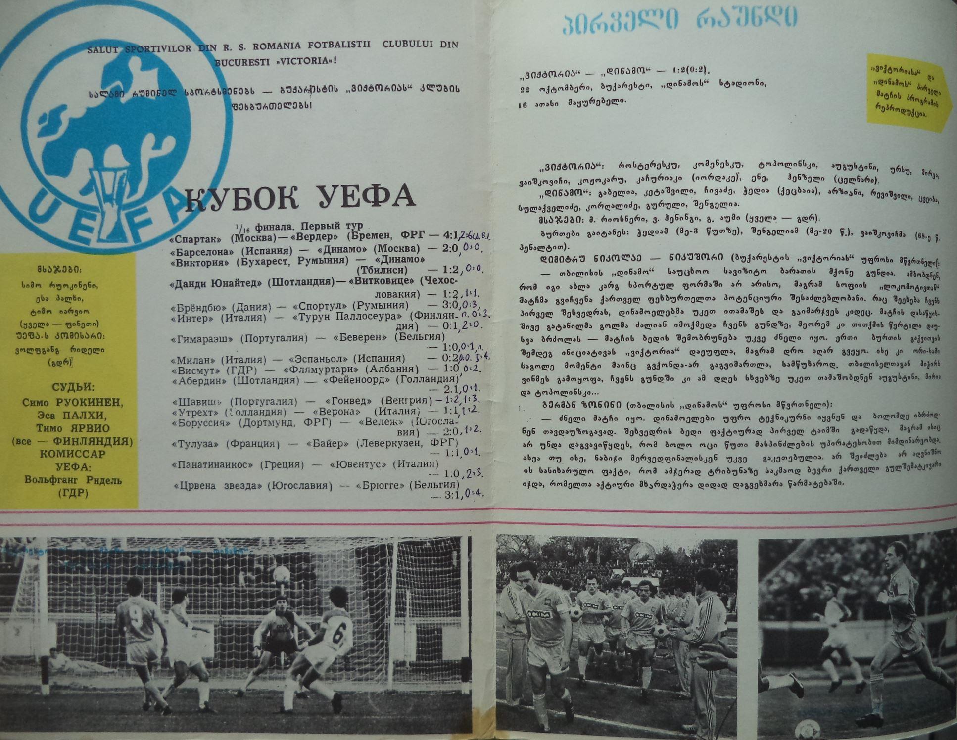 Динамо Тб (СССР) - Виктория (Румыния) 0:0