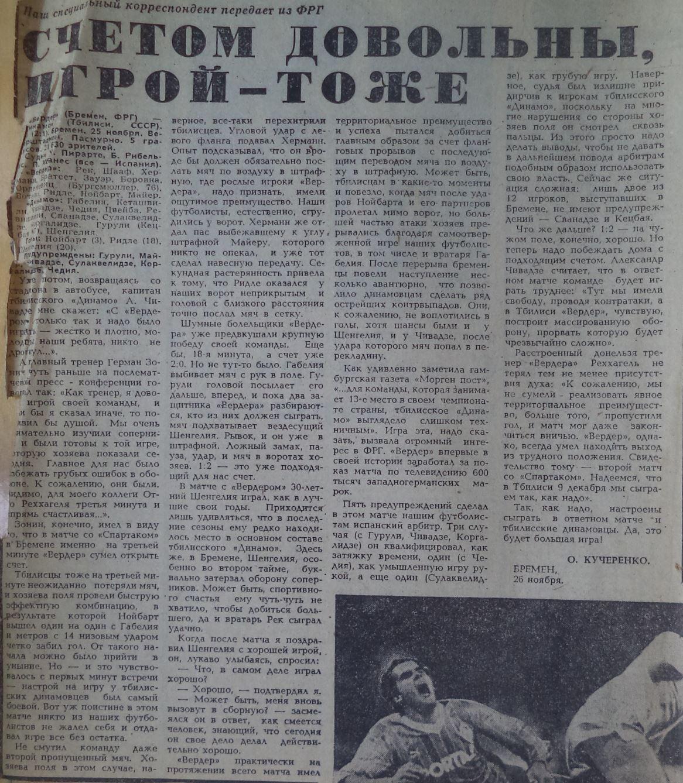 Вердер (Германия) - Динамо Тб (СССР) 2:1