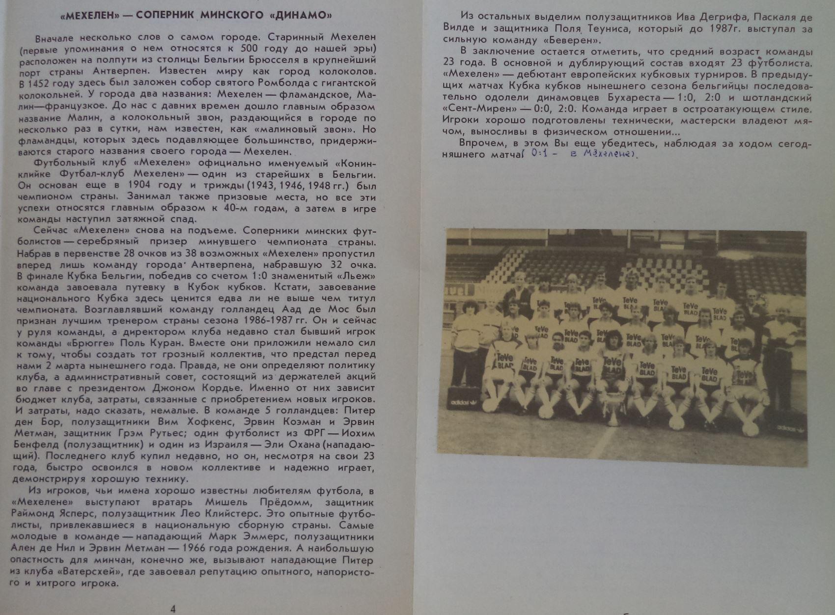 Динамо Мн (СССР) - Мехелен (Бельгия) 1:1