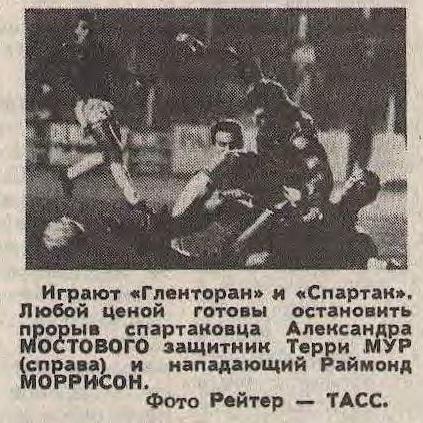 Гленторан (Северная Ирландия) - Спартак (СССР) 1:1