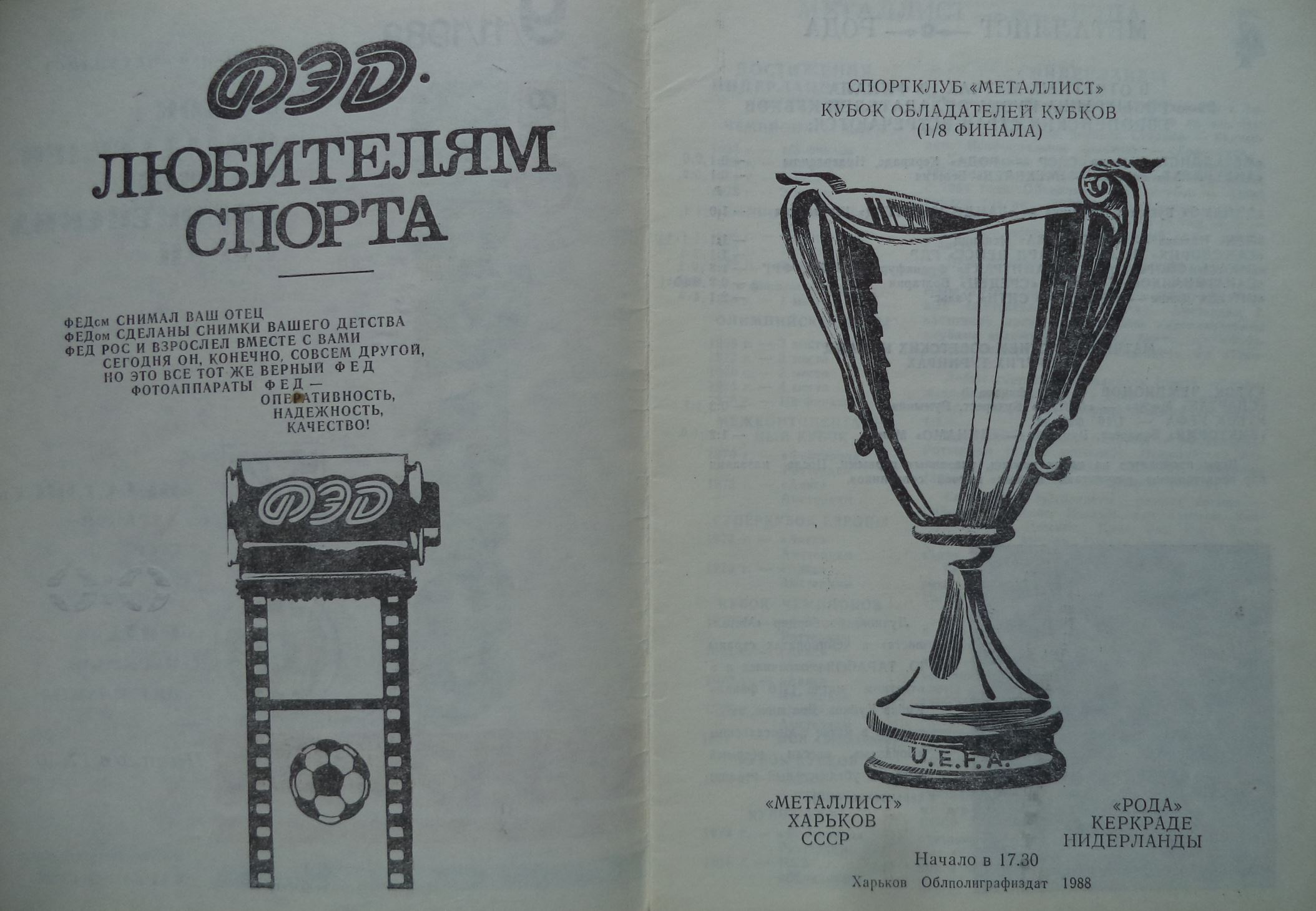 Металлист (СССР) - Рода (Голландия) 0:0