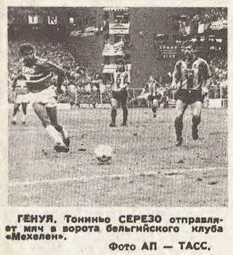 Сампдория (Италия) - Мехелен (Бельгия) 3:0