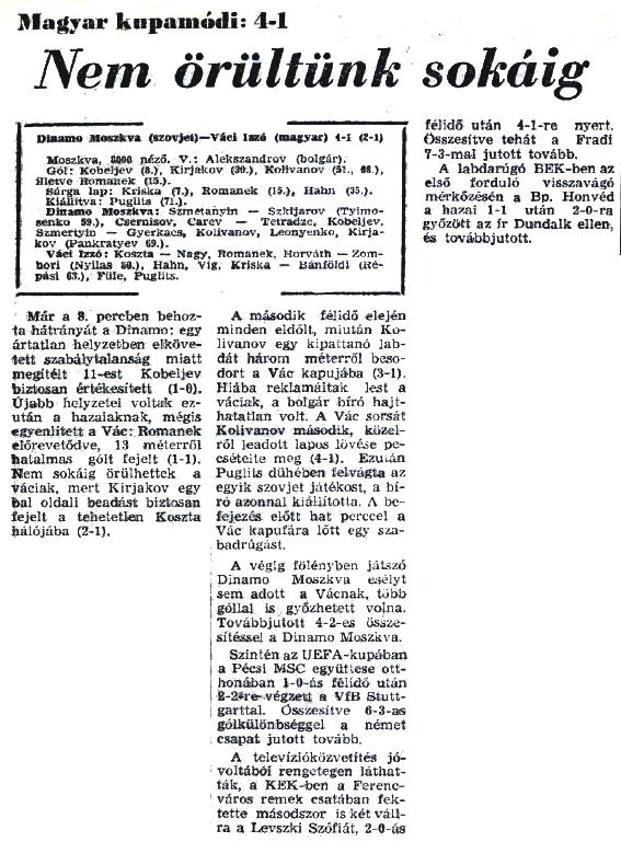 Динамо (СССР) - Вац (Венгрия) 4:1