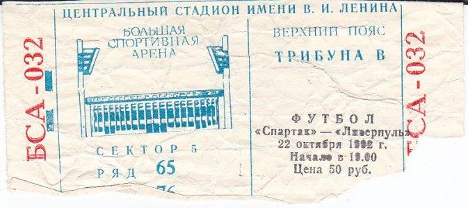 Спартак (Россия) - Ливерпуль (Англия) 4:2
