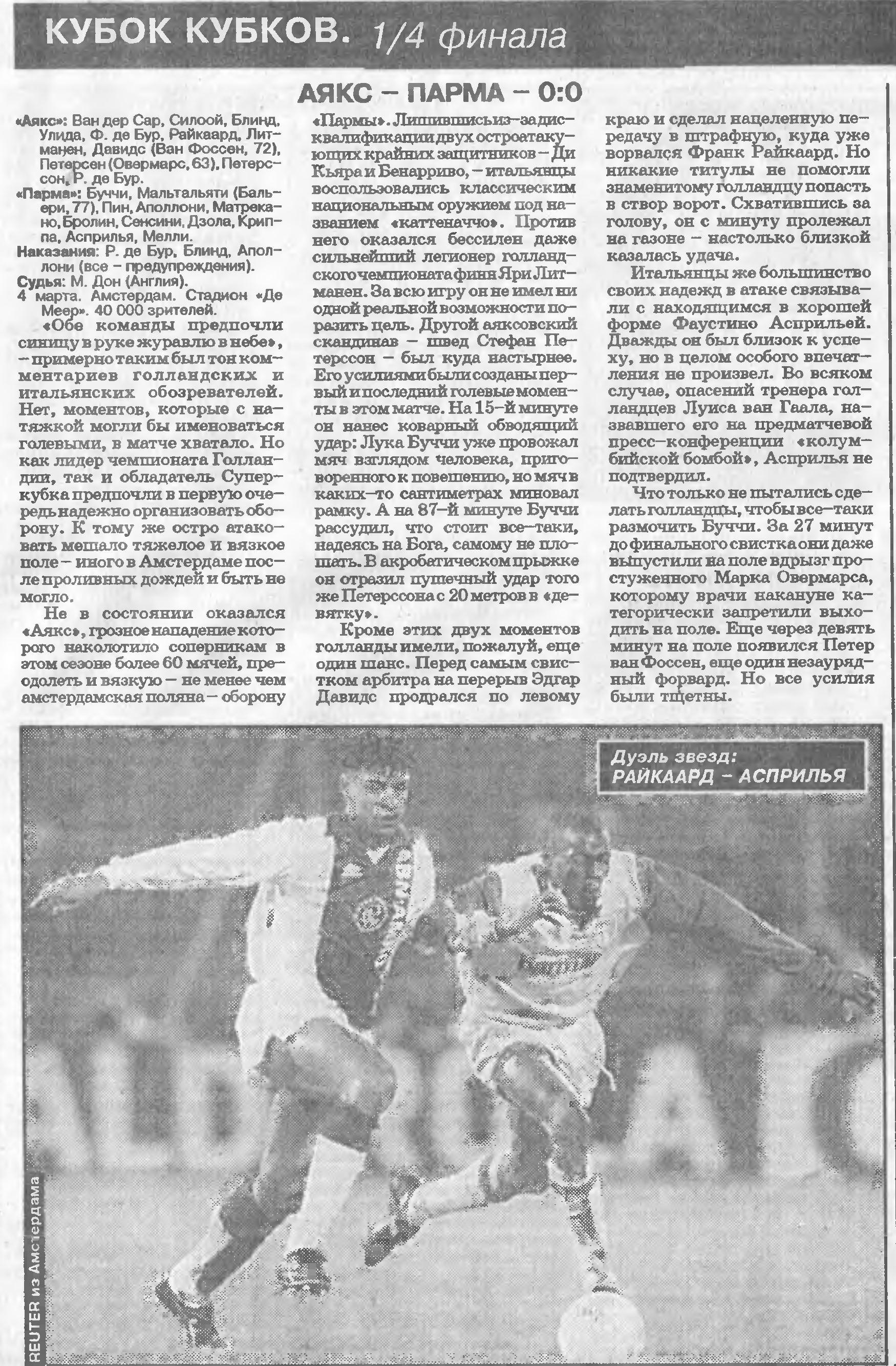 Аякс (Голландия) - Парма (Италия) 0:0. Нажмите, чтобы посмотреть истинный размер рисунка