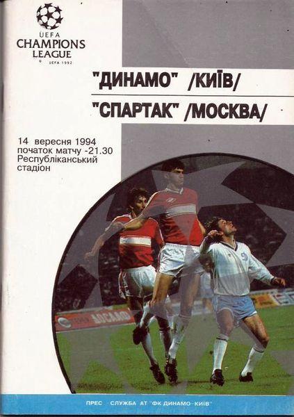 Динамо Киев (Украина) - Спартак (Россия) 3:2