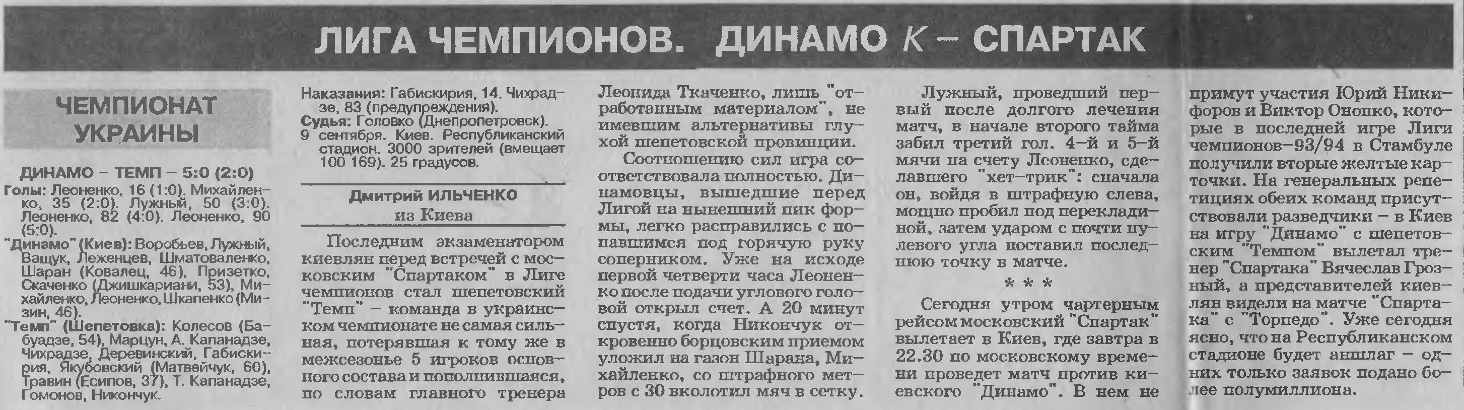 Динамо Киев (Украина) - Спартак (Россия) 3:2. Нажмите, чтобы посмотреть истинный размер рисунка