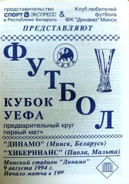 Динамо Минск (Белоруссия) - Хибернианс (Мальта) 3:1