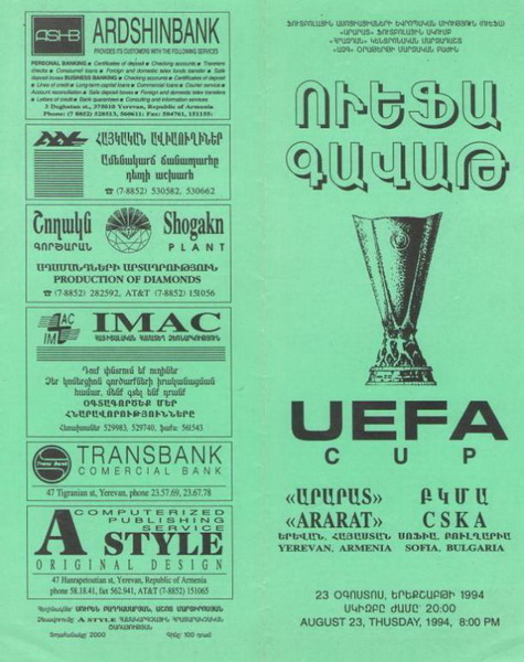 Арарат (Армения) - ЦСКА София (Болгария) 0:0