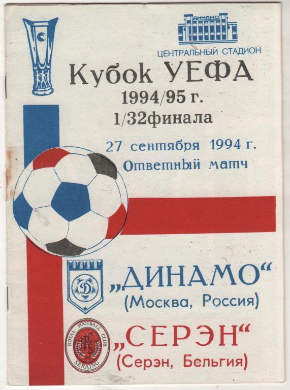 Динамо (Россия) - Серен (Бельгия) 0:1