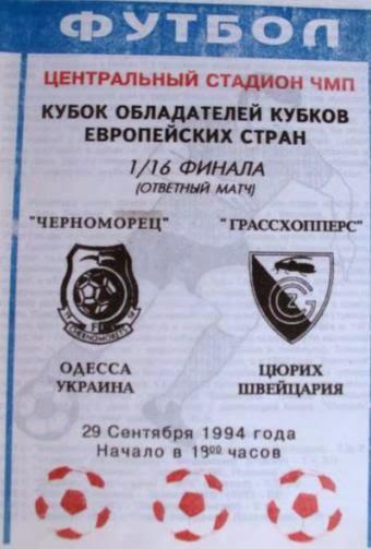 Черноморец Одесса (Украина) - Грассхоппер (Швейцария) 1:0