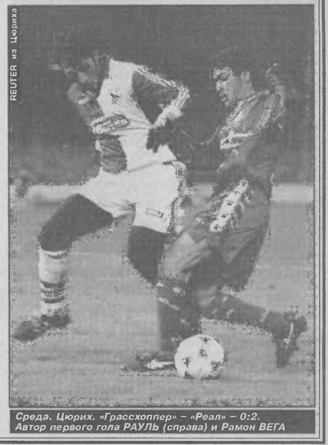 Грассхоппер (Швейцария) - Реал Мадрид (Испания) 0:2