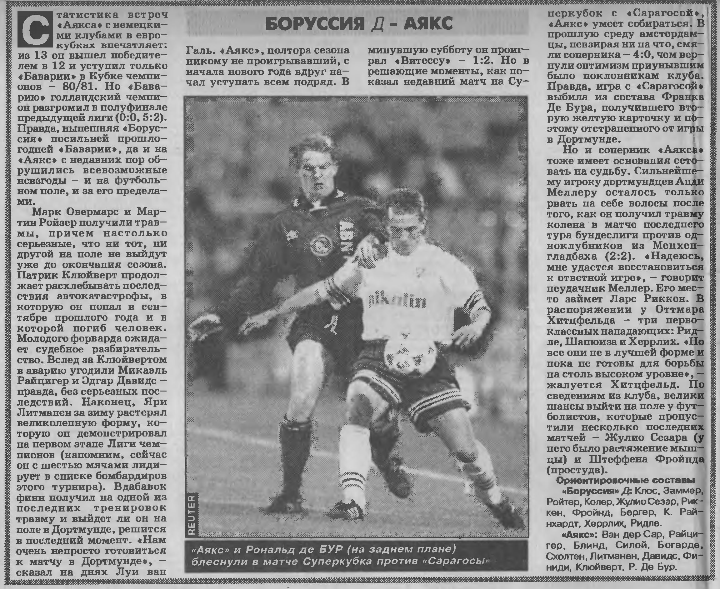 Боруссия Дортмунд (Германия) - Аякс (Голландия) 0:2