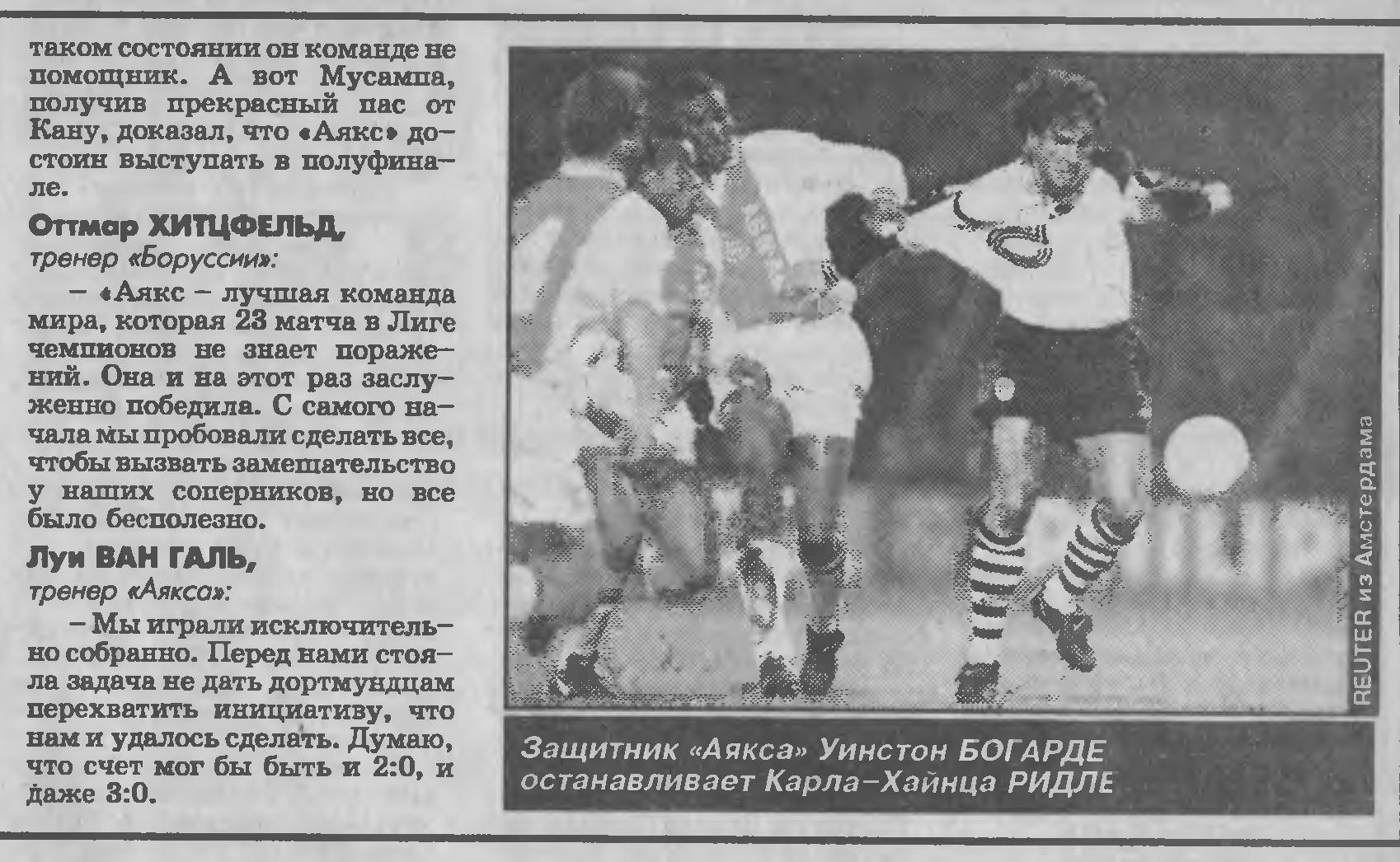 Аякс (Голландия) - Боруссия Дортмунд (Германия) 1:0
