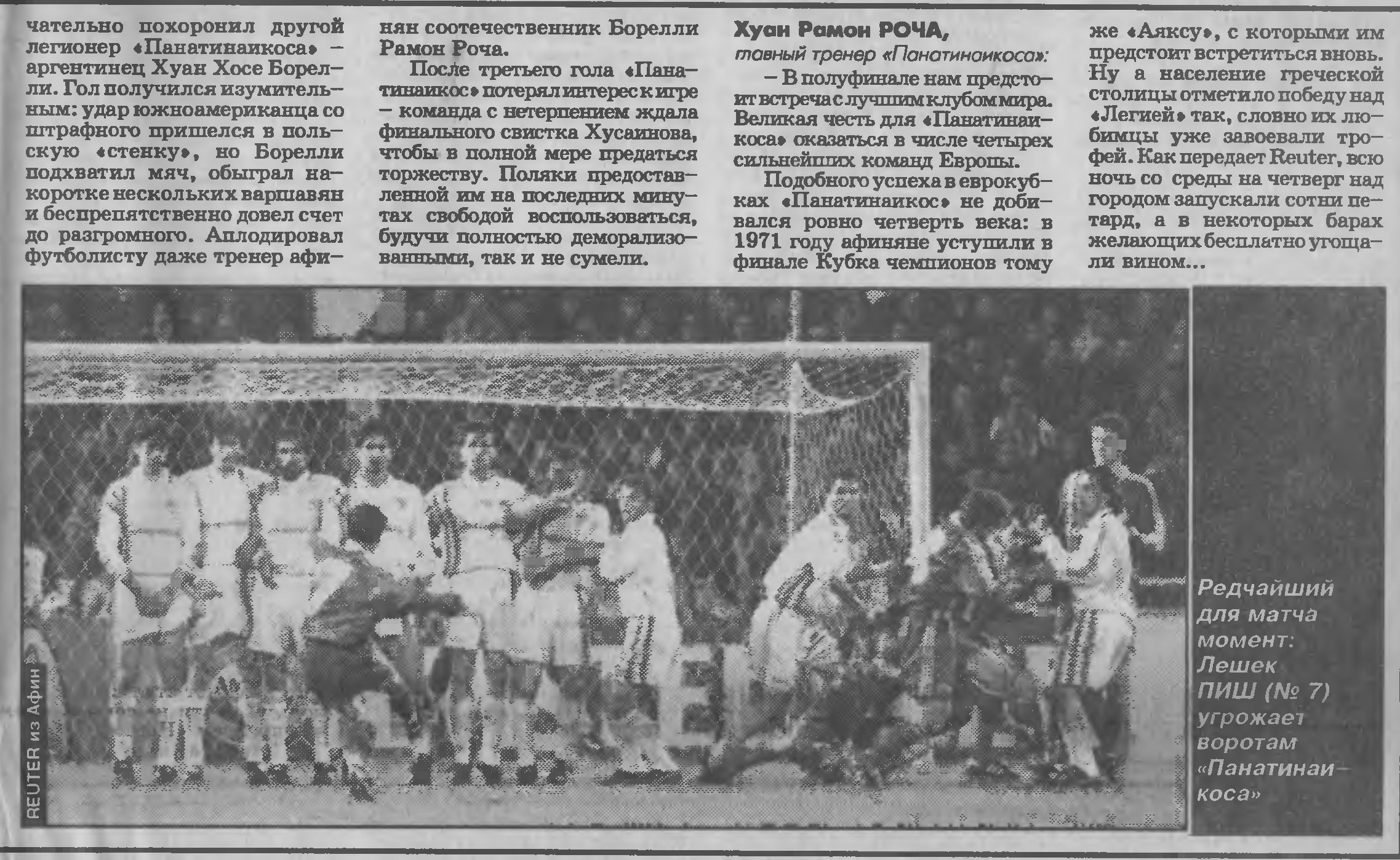 Панатинаикос (Греция) - Легия (Польша) 3:0