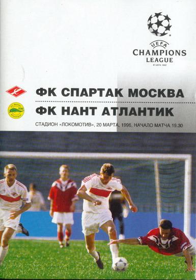 Спартак (Россия) - Нант (Франция) 2:2