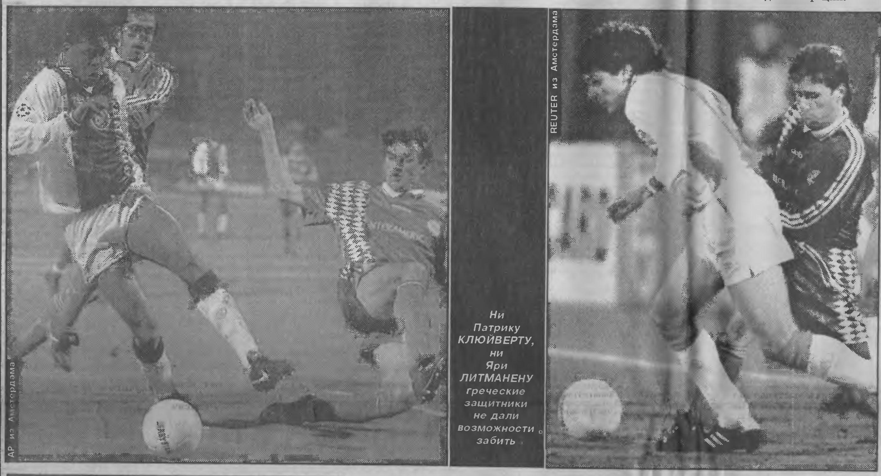 Аякс (Голландия) - Панатинаикос (Греция) 0:1