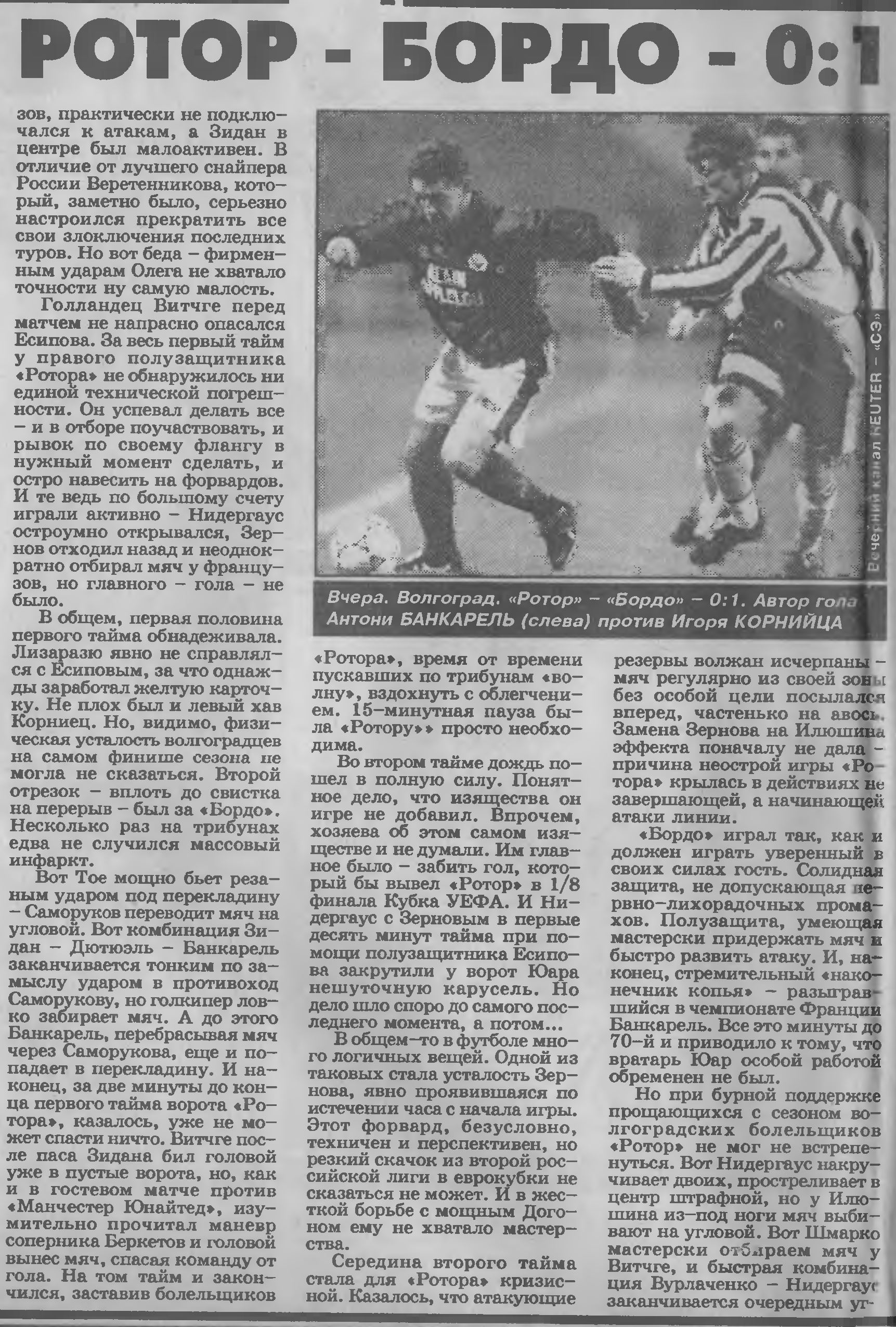 Ротор (Россия) - Бордо (Франция) 0:1