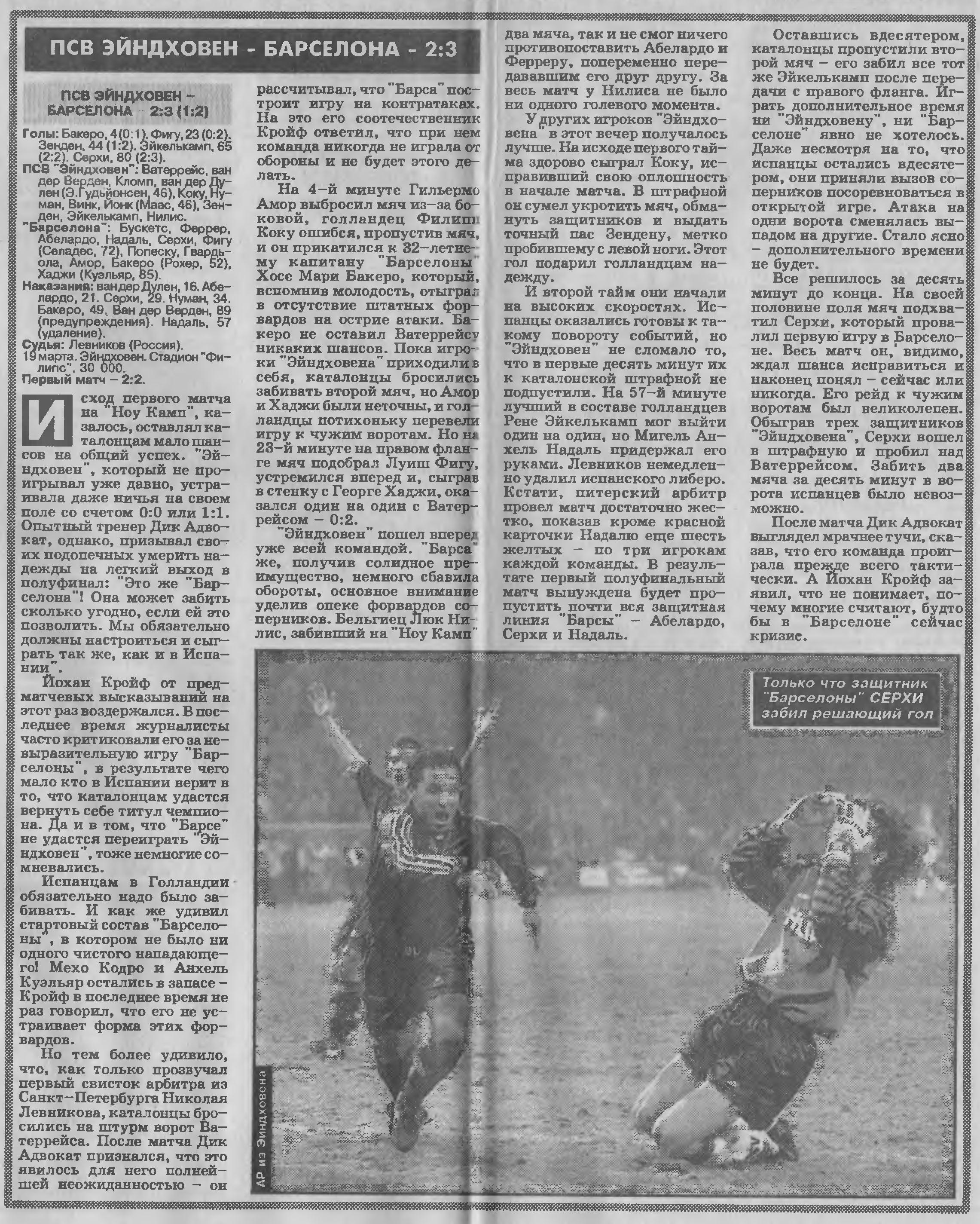ПСВ (Голландия) - Барселона (Испания) 2:3