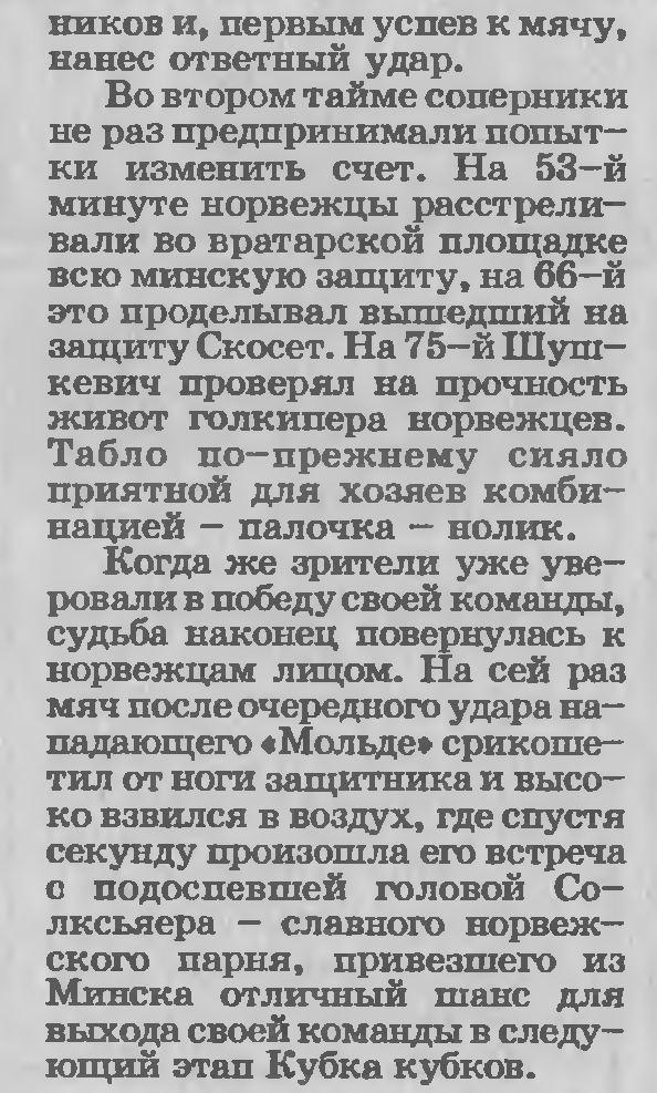 Динамо-93 (Белоруссия) - Мольде (Норвегия) 1:1