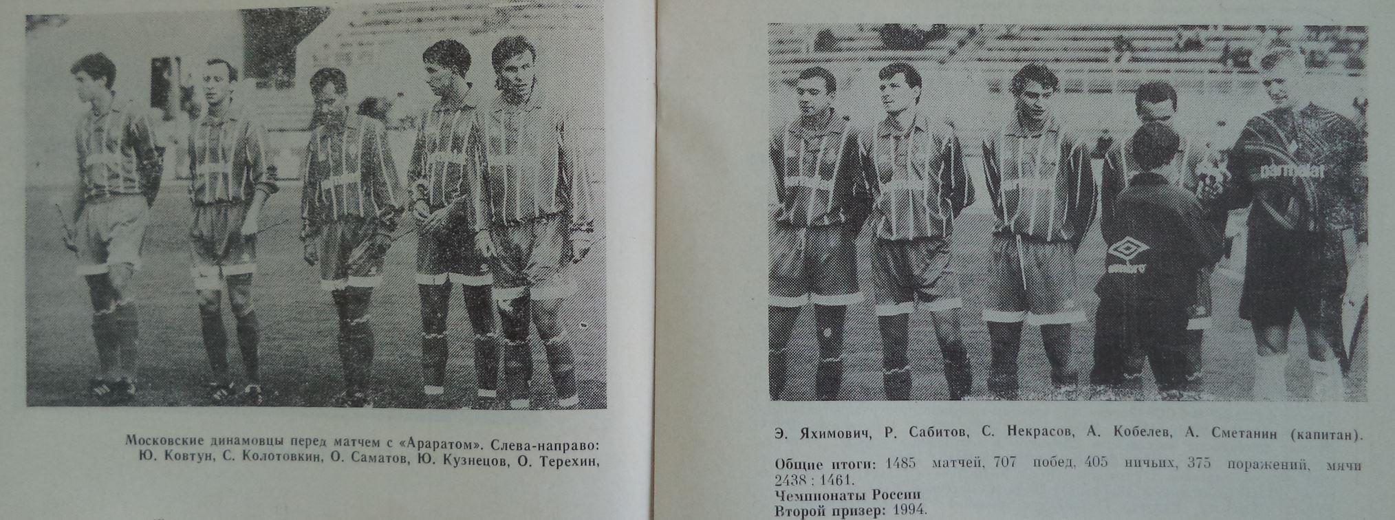 Динамо (Россия) - Арарат (Армения) 3:1