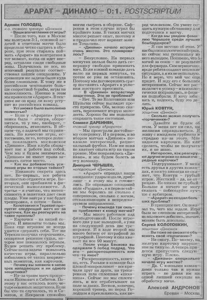 Арарат (Армения) - Динамо (Россия) 0:1