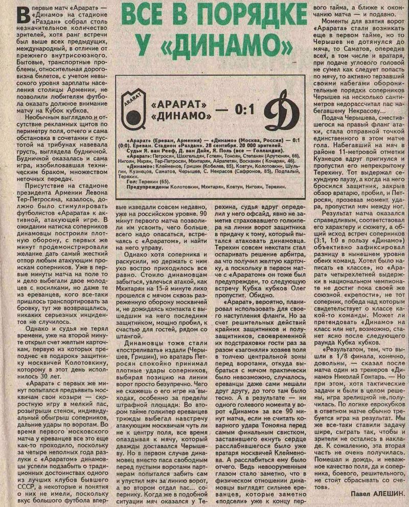 Арарат (Армения) - Динамо (Россия) 0:1. Нажмите, чтобы посмотреть истинный размер рисунка
