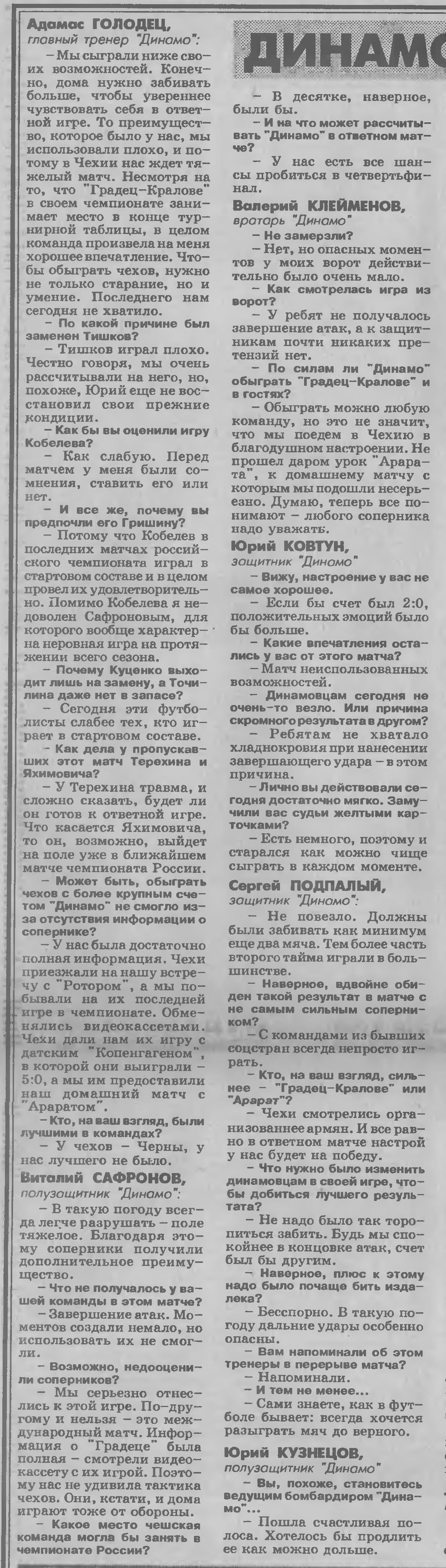 Динамо (Россия) - Градец Кралове (Чехия) 1:0