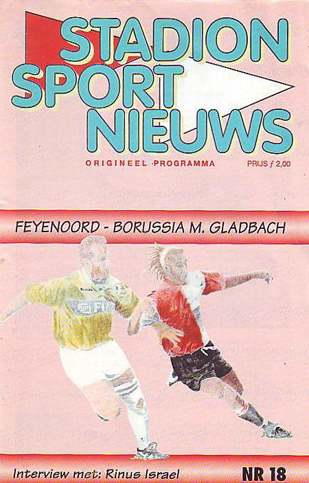 Фейеноорд (Голландия) - Боруссия Мёнхенгладбах (Германия) 1:0