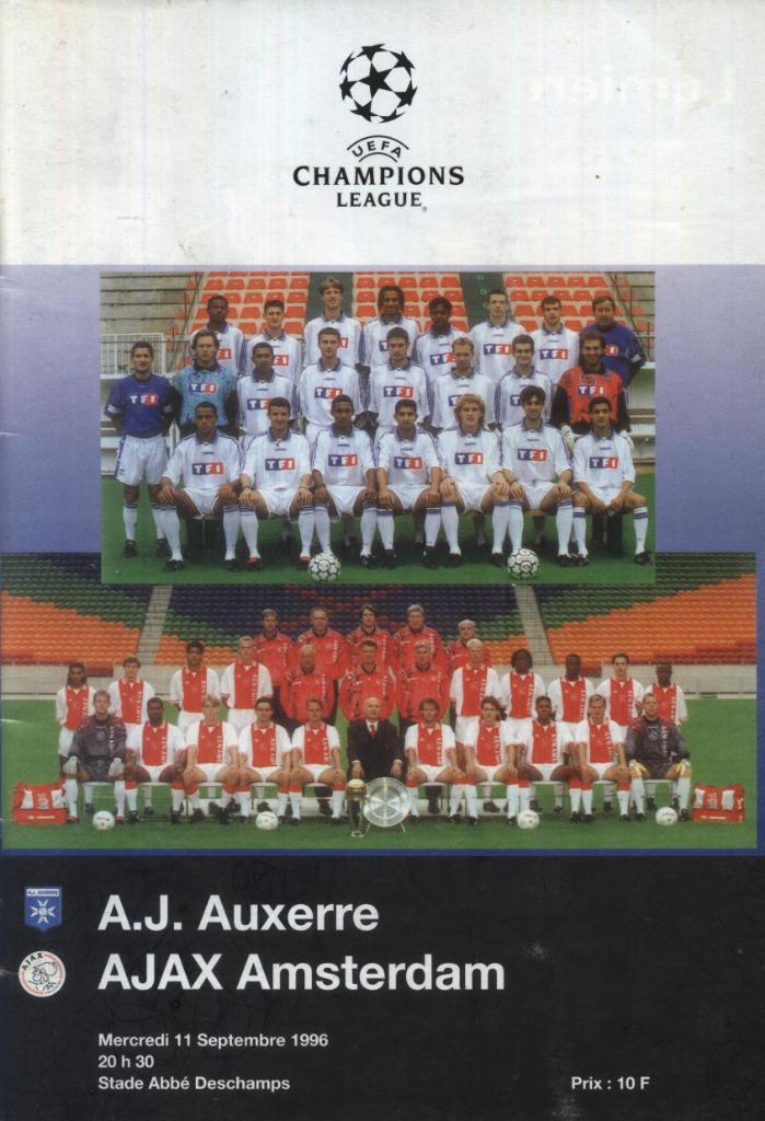 Осер (Франция) - Аякс (Голландия) 0:1