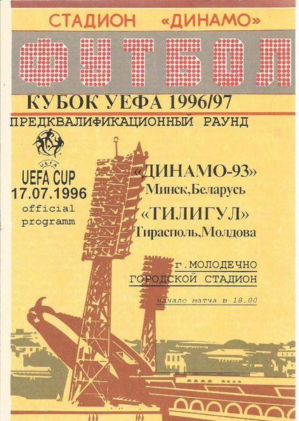 Динамо-93 (Белоруссия) - Тилигул (Молдавия) 3:1