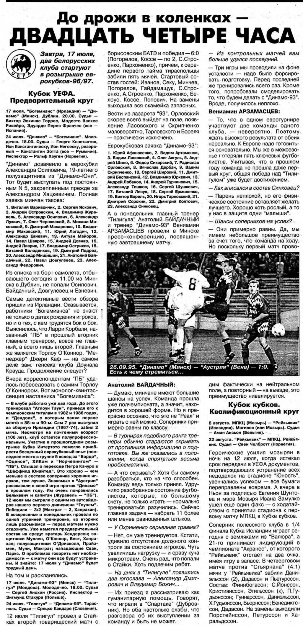 Динамо-93 (Белоруссия) - Тилигул (Молдавия) 3:1. Нажмите, чтобы посмотреть истинный размер рисунка