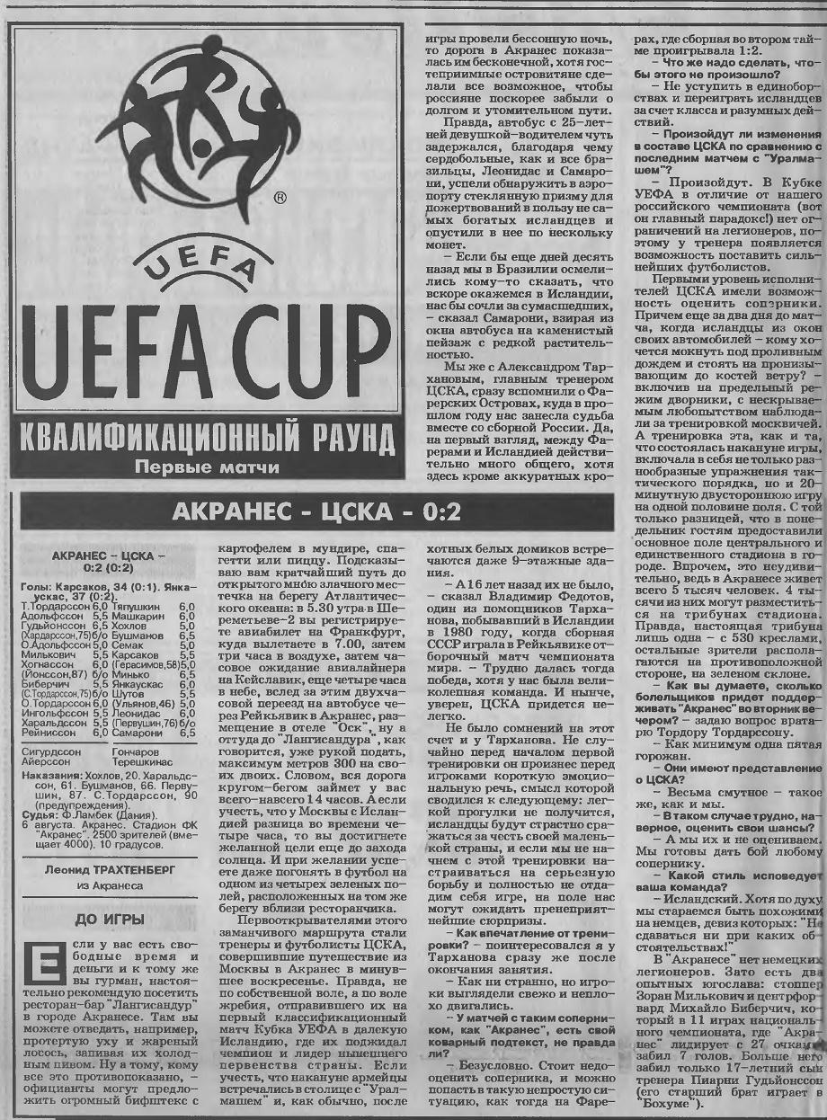 Акранес (Исландия) - ЦСКА (Россия) 0:2