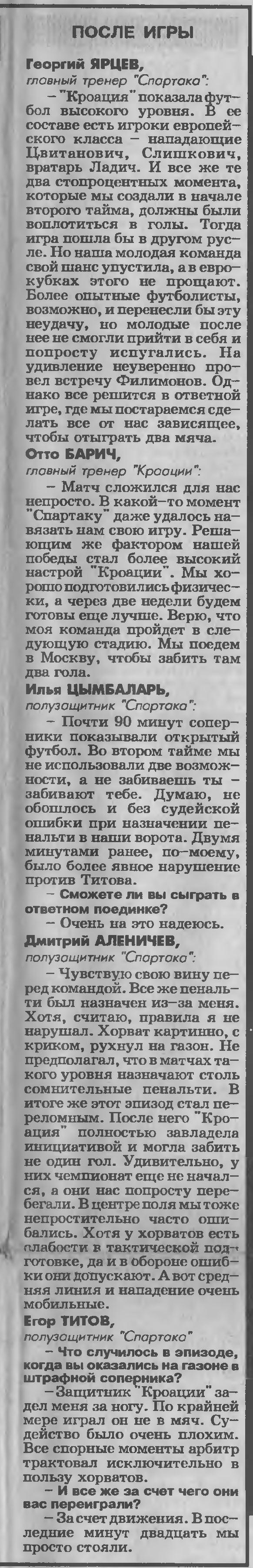 Динамо Загреб (Хорватия) - Спартак (Россия) 3:1