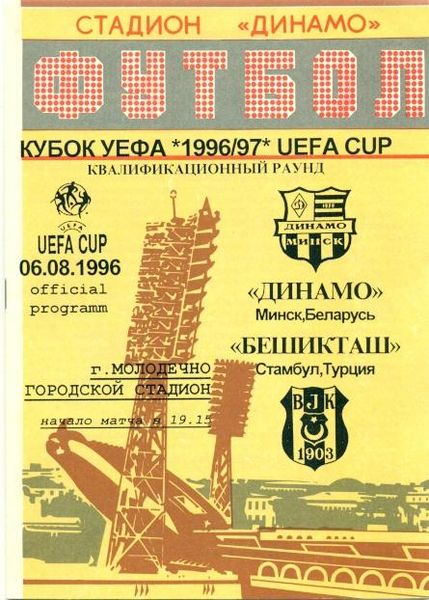 Динамо Минск (Белоруссия) - Бешикташ (Турция) 2:1