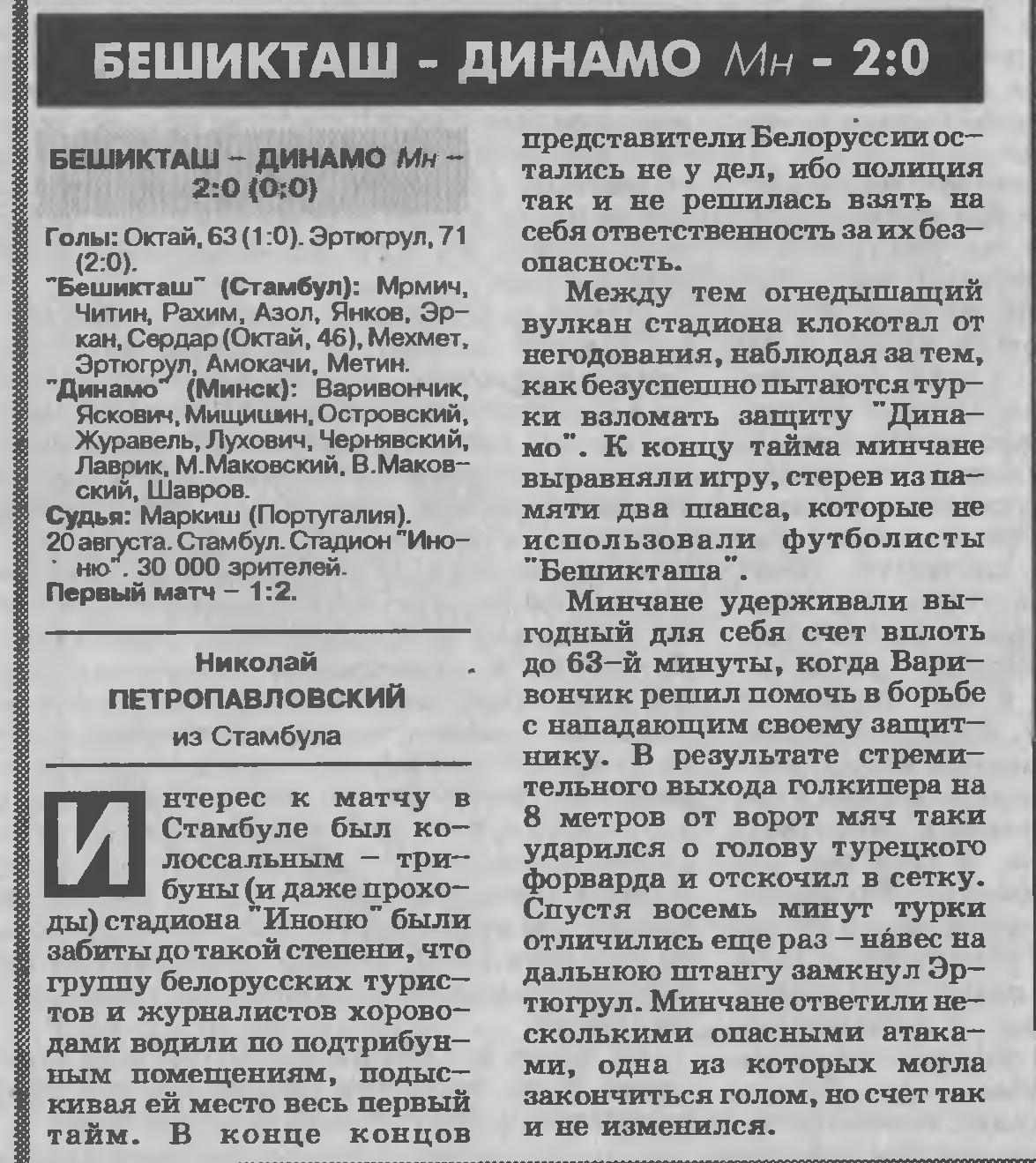 Бешикташ (Турция) - Динамо Минск (Белоруссия) 2:0