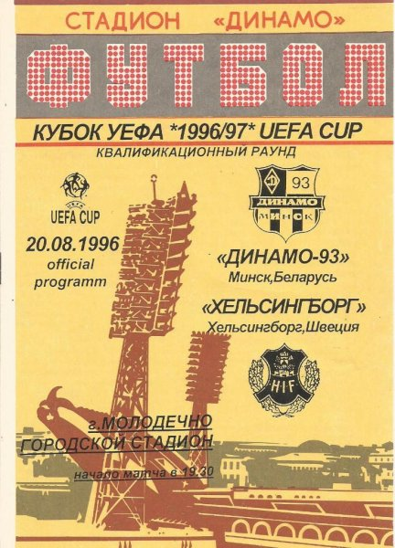 Динамо-93 (Белоруссия) - Хельсинборг (Швеция) 0:3